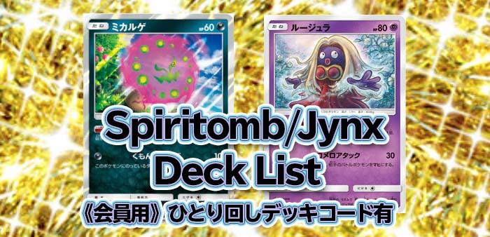 spritomb/Jynx Deck 《ミラクルツイン》ミカルゲ/ルージュラデッキ